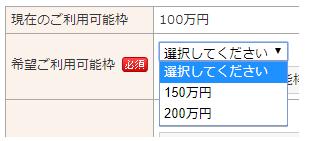 楽天銀行カードの一時的な利用限度額の増額申請図