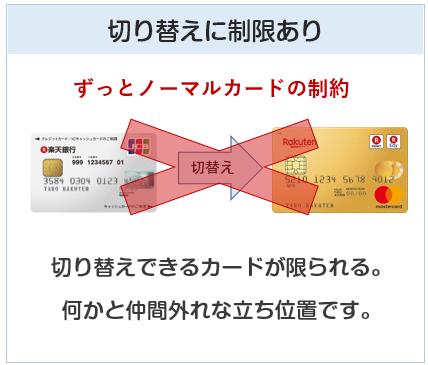 楽天銀行カードは切り替えに制限がある