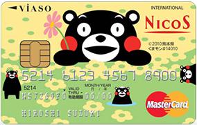 VIASOカード(くまモンデザイン)緑