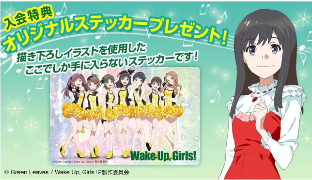 VIASOカード(Wake Up, Girls!デザイン)の特典・特徴