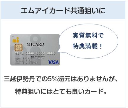 エムアイカードスタンダードはエムアイカード共通特典を狙うには最適なクレジットカード