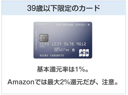JCB CARD Wは39歳以下限定のクレジットカード