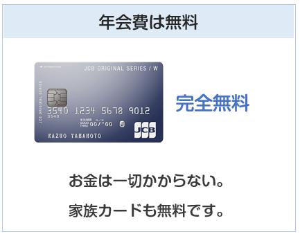JCB CARD Wの年会費は完全無料