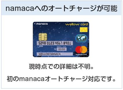wellow card manaca(ウィローカードマナカ)はmanacaへのオートチャージが可能