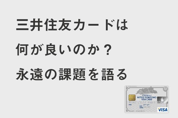 三井住友カードは 何が良いのか? 永遠の課題を語る