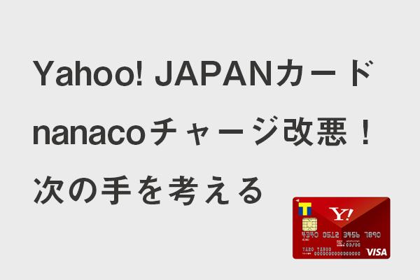 Yahoo! JAPANカード nanacoチャージ改悪! 次の手を考える