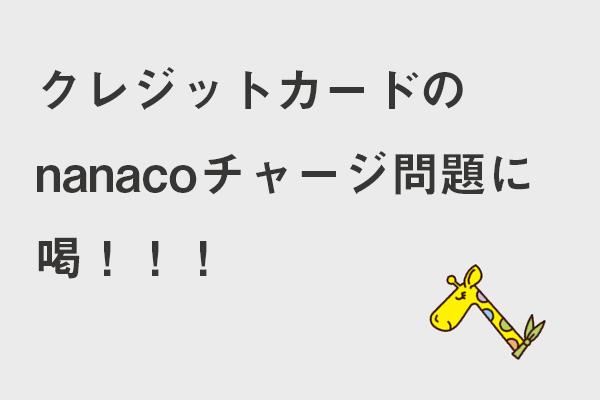 クレジットカードの nanacoチャージ問題に 喝!!!