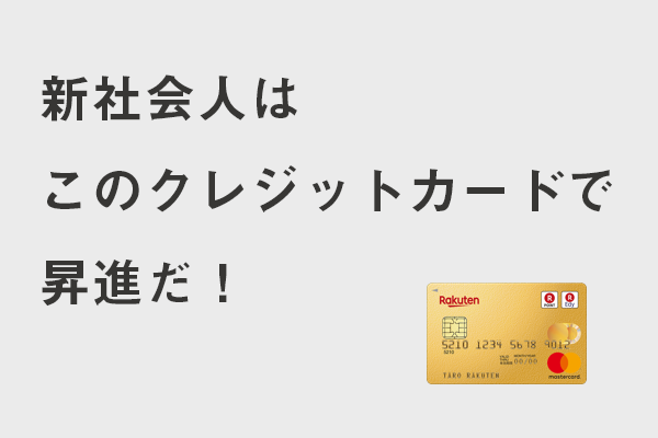 新社会人は このクレジットカードで 昇進だ!