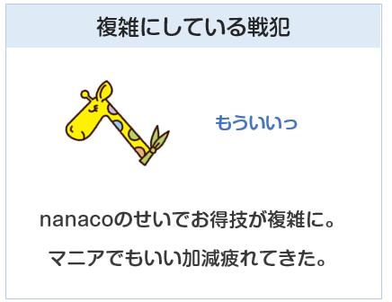 nanacoはクレジットカードマニア界が嘆く戦犯