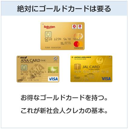 できる男、社会人は絶対にゴールドカードが必要