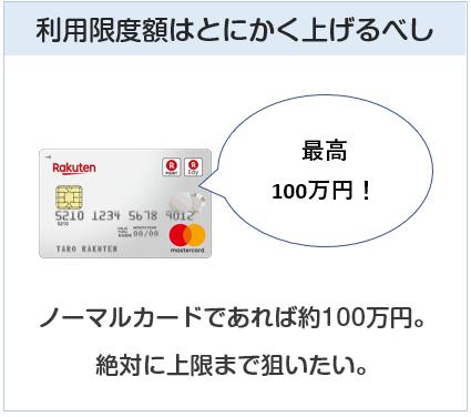 クレジットカードの利用限度額はとにかく上げるべし