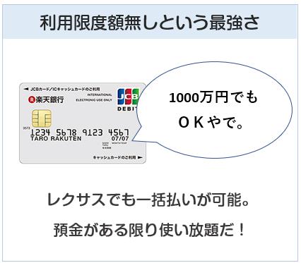 デビットカードは利用限度額無しの最強カード