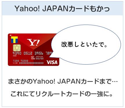 Yahoo! JAPANカードのnanacoチャージ改悪
