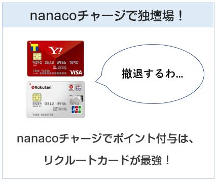 楽天カードとYahoo! JAPANカードはnanacoチャージポイント付与実質撤退