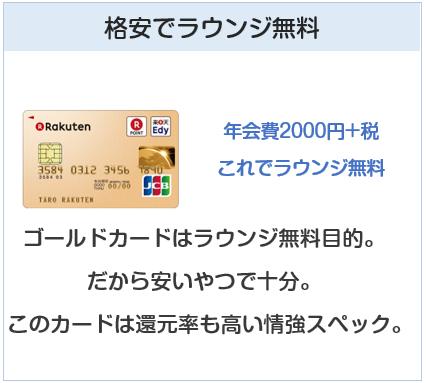 楽天ゴールドカードは格安でラウンジ無料