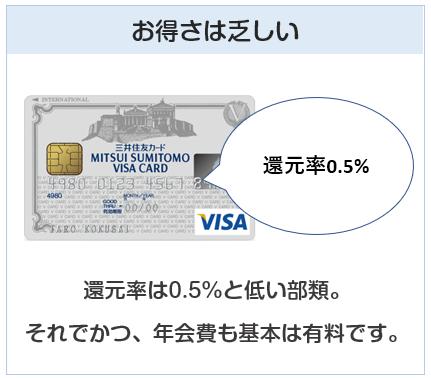 三井住友VISAクラシックカードはお得さは乏しい