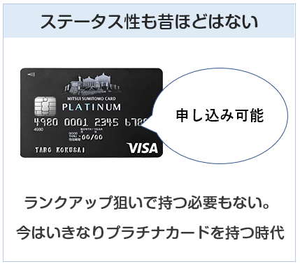 三井住友カードはステータス性も昔ほどはない