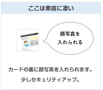 三井住友カードは顔写真を入れられる