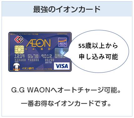 イオンカードセレクト(G.Gマーク付)は最強のイオンカード