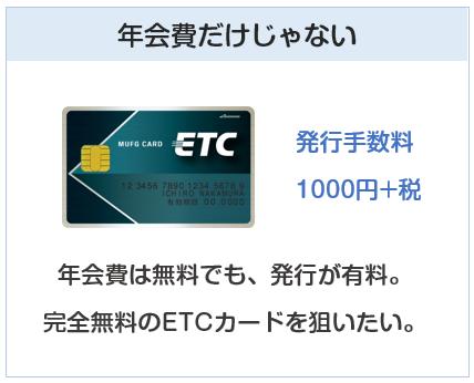 ETCカードは年会費だけじゃなく発行が有料のやつもある