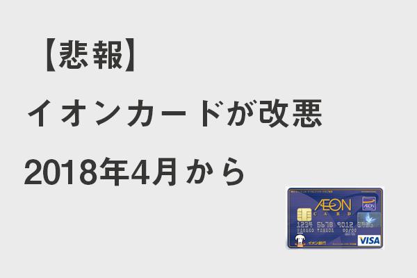 【悲報】 イオンカードが改悪 2018年4月から