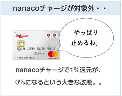 楽天カード。nanacoチャージポイント付与対象外の改悪