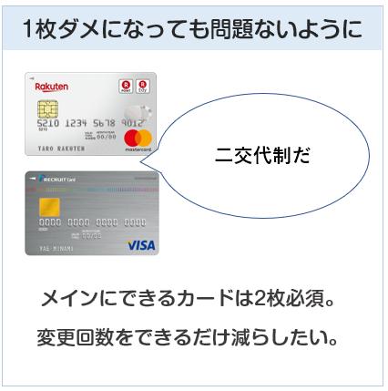 クレジットカードは1枚ダメになっても問題ないように2枚持つ