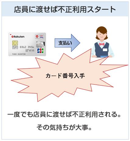 クレジットカードは店員に渡せば不正利用スタート