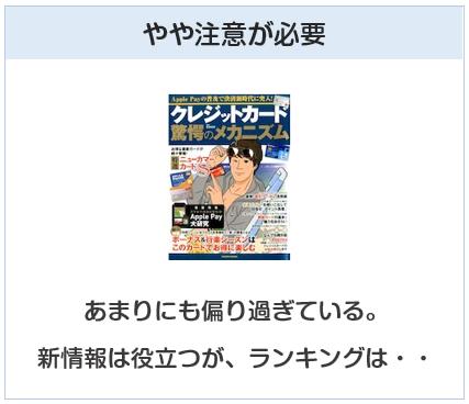 岩田さん監修のクレジットカード雑誌はやや注意