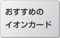 おすすめのイオンカード