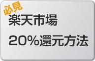 楽天市場で最安値を狙うフル攻略を解説!楽天カードを使いこなす!