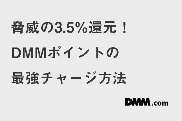 脅威の3.5%還元! DMMポイントの 最強チャージ方法