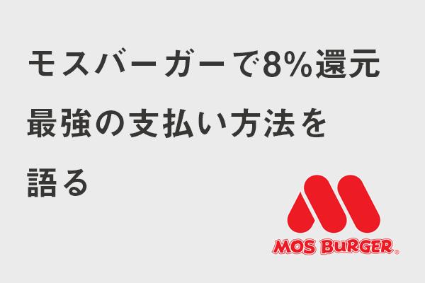 モスバーガーで8%還元。最強の支払い方法を語る