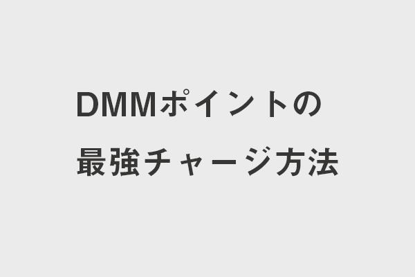 DMMポイントの最強チャージ方法