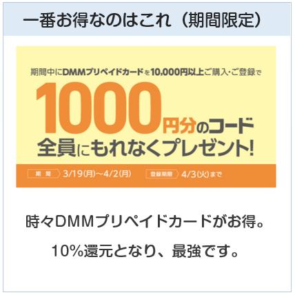 DMMポイントのチャージは、DMMプリペイドカードのキャンペーンがあればそれが最強