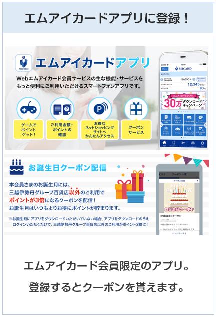 エムアイカードアプリで、お誕生日クーポンを貰える