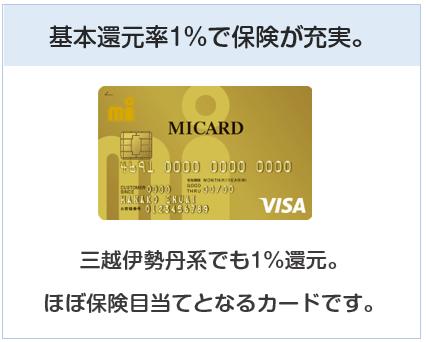 エムアイカードゴールドは還元率1%で保険が充実したゴールドカード