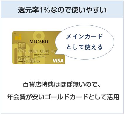 エムアイカードゴールドが使いやすいゴールドカード