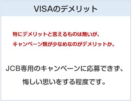 楽天カードの国際ブランド(VISA)のデメリット
