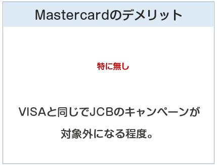 楽天カードの国際ブランド(マスターカード)のデメリット