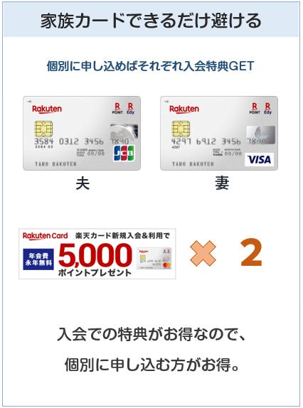 楽天カードは家族カードの申し込みはできるだけ避けたい