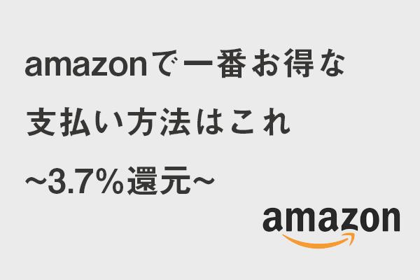 Amazonで一番お得な支払い方法