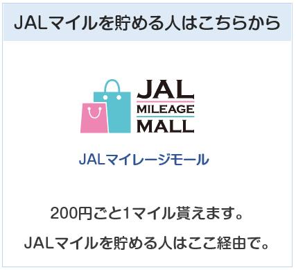 AmazonはJALマイレージモール経由でJALマイル付与