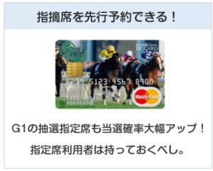 JRAカードは指定席を先行予約できるクレジットカード
