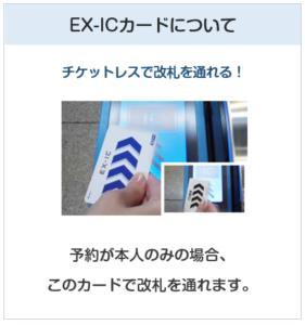 J-WESTカードのEX-ICカードについて(チケットレス乗車)