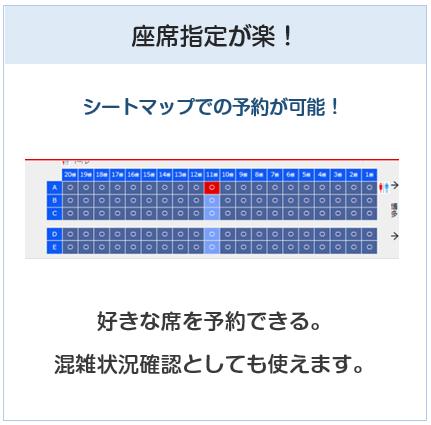 J-WESTカードは座席指定がシートマップで楽!