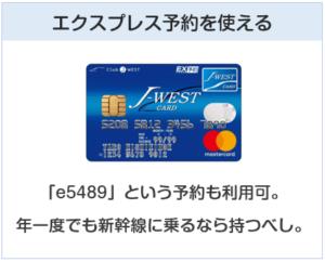 J-WESTカードはエクスプレス予約を使えるクレジットカード