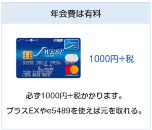 J-WESTカードの年会費は有料(税抜き1000円)