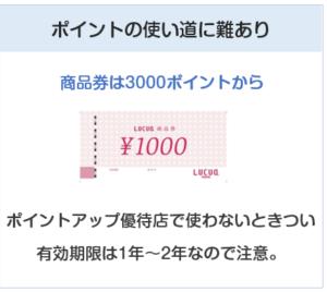 J-WESTカードは商品券等の交換するには難あり